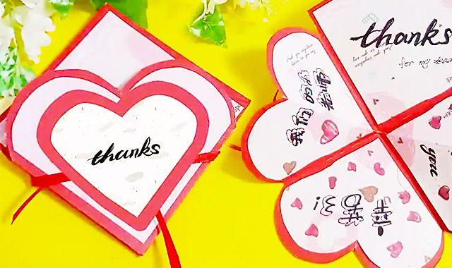 教师节贺卡是怎么做的 贺卡怎么做 自制贺卡 